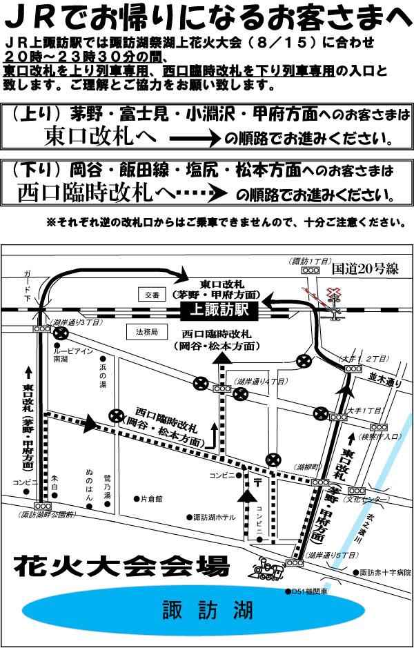 花火大会会場から上諏訪駅までのルート
